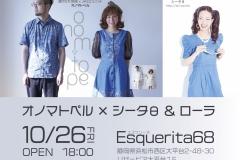 20181026flyer-Esquerita68
