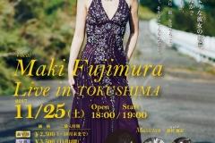 20171125fujimuramaki