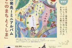 201805konomachitokushima