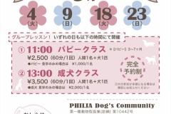201809PhiliaDogsCommunity_flyer
