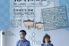 20181006 吉田家住宅Live flyer表