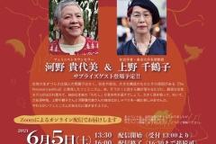 出版記念イベント特別対談_河野貴代美&上野千鶴子flyer